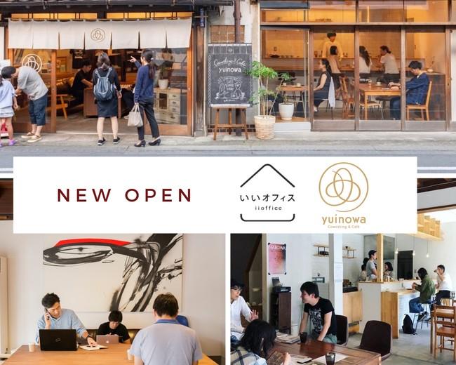 築90年超えの旧呉服店をリノベーションしたコワーキングスペースが誕生!カフェも併設された「いいオフィス結城 by yuinowa」のアイキャッチ