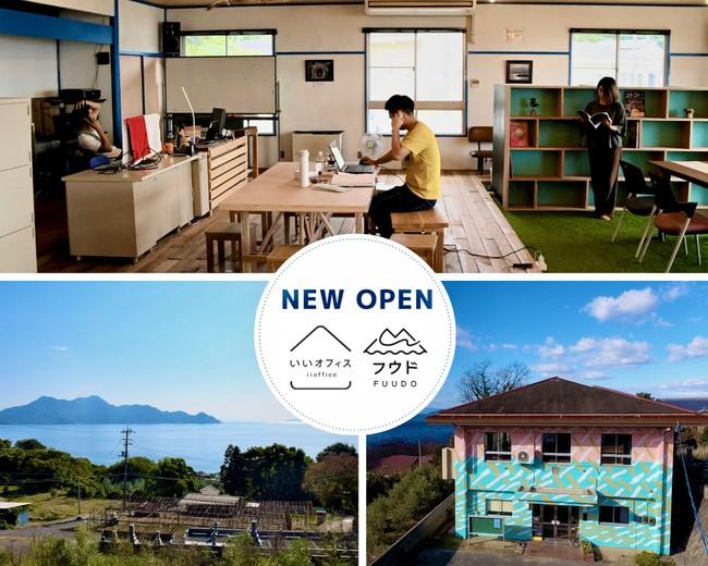 海が見える抜群のロケーション!仕事も余暇も満喫できる多機能コワーキングスペース「いいオフィス江田島 by フウド」がオープンしました!のアイキャッチ